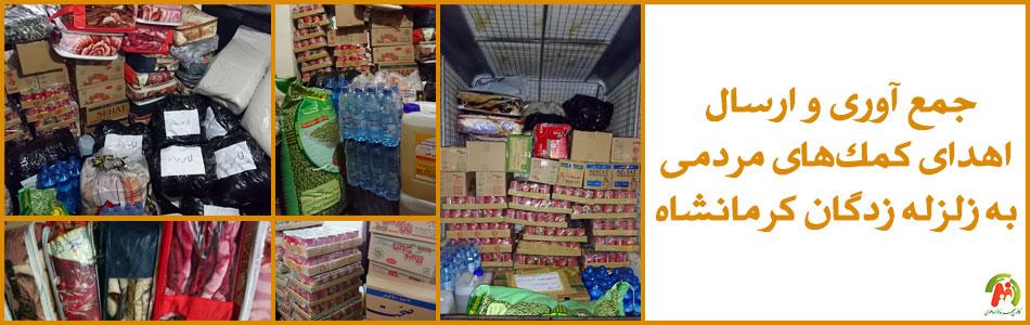 جمع آوری و ارسال اهدای کمک های مردمی به زلزه زدگان کرمانشاه