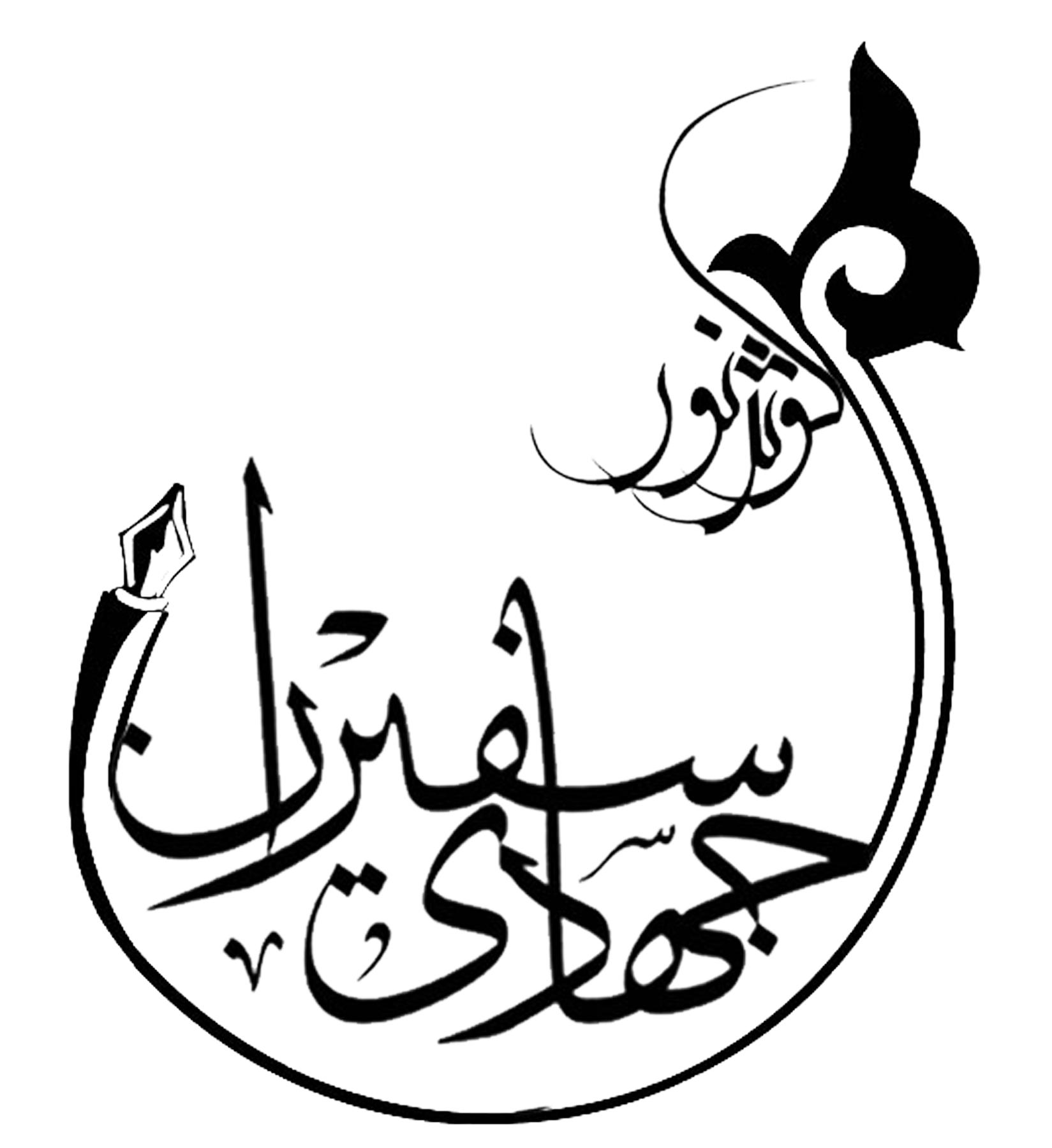 گروه جهادی سفیران