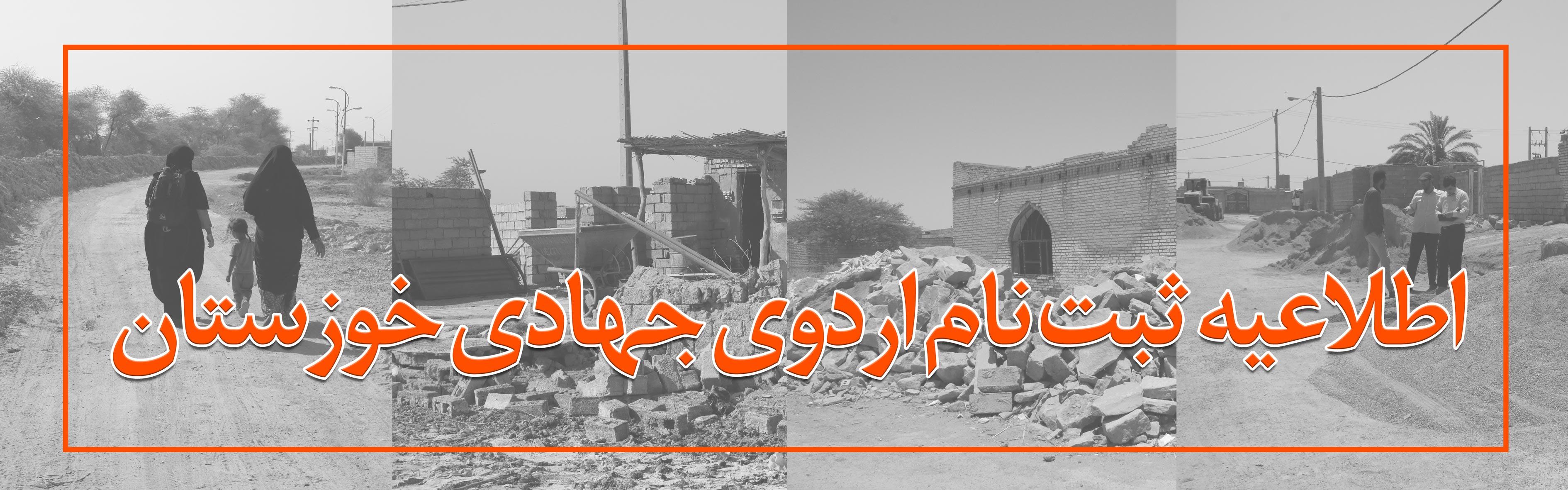 اطلاعیه نام نویسی اردوی جهادی خوزستان