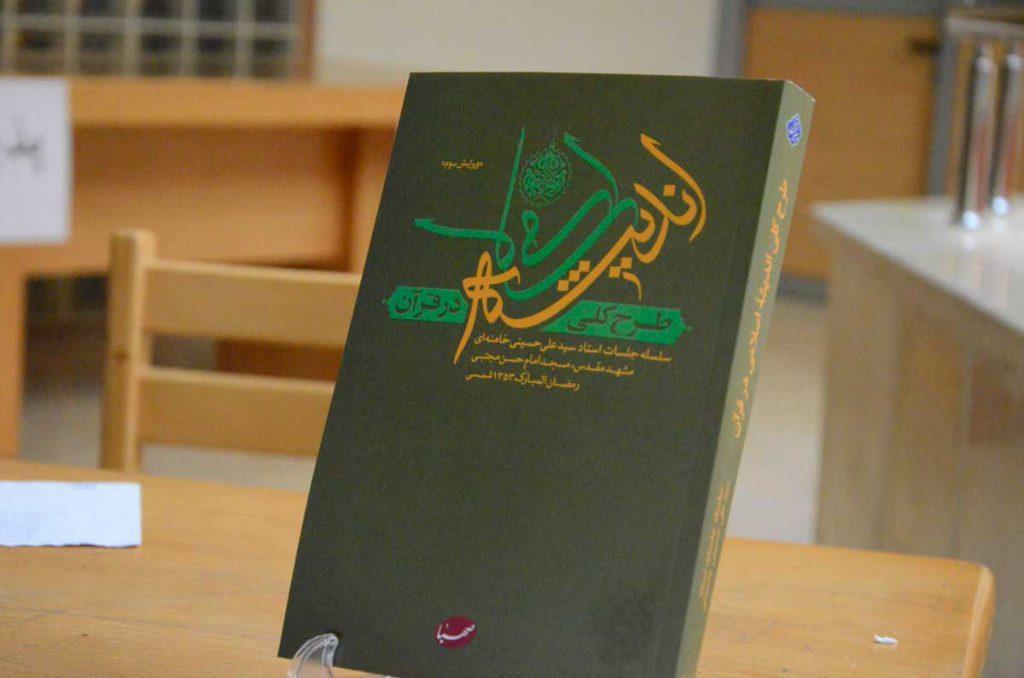 کتاب طرح کلی اندیشه اسلامی، جلسه یازدهم حلقه معرفتی
