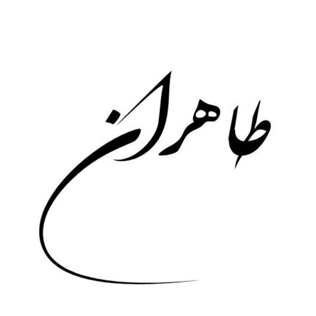 گروه جهادی طاهران