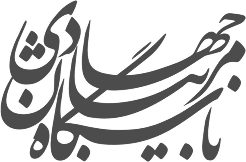 باشگاه مربیان جهادی