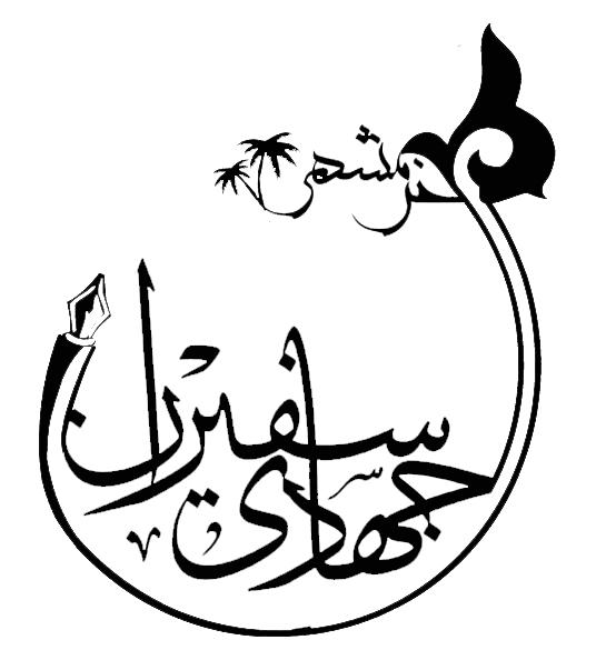 گروه جهادی سفیران خرمشهر