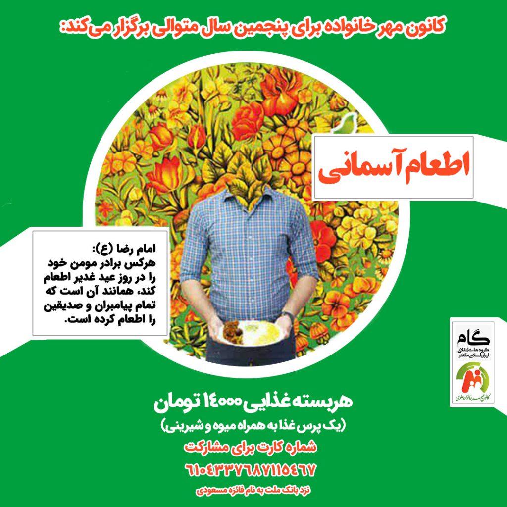 فراخوان مشارکت در پنجمین اطعام آسمانی عید غدیر